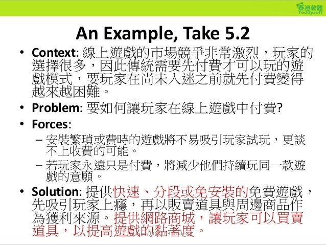 World Context Problem (Requirement, What) Solution (How, How to, How much) Machine Force告訴我們為什麼模式所要解決的「問題」是一個真正的 問題—為什麼這個問...