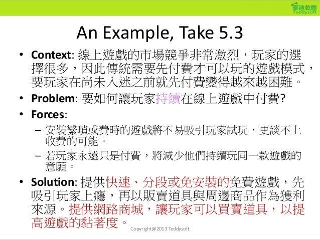 練習:看一個例子,寫出你所 觀察到的Solution