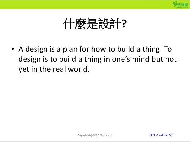 什麼是設計? • A design is a plan for how to build a thing. To design is to build a thing in one's mind but not yet in the real ...