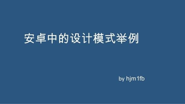安卓中的设计模式举例 by hjm1fb