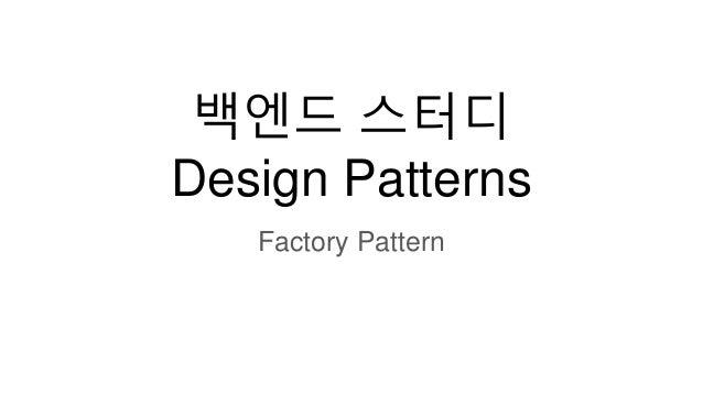 백엔드 스터디 Design Patterns Factory Pattern