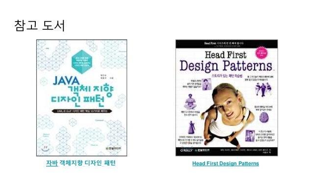 참고 도서 Head First Design Patterns자바 객체지향 디자인 패턴
