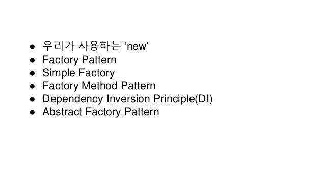 ● 우리가 사용하는 'new' ● Factory Pattern ● Simple Factory ● Factory Method Pattern ● Dependency Inversion Principle(DI) ● Abstra...