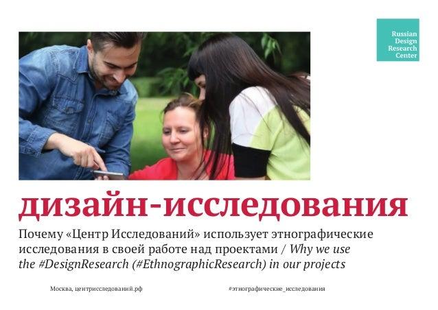 дизайн-исследования Почему «Центр Исследований» использует этнографические исследования в своей работе над проектами / Why...