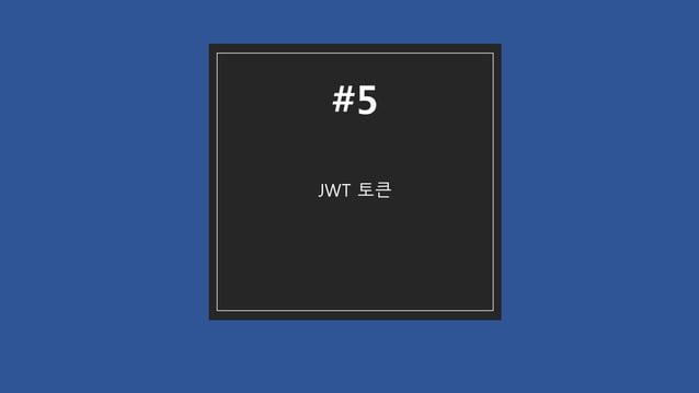 JWT 토큰 #5