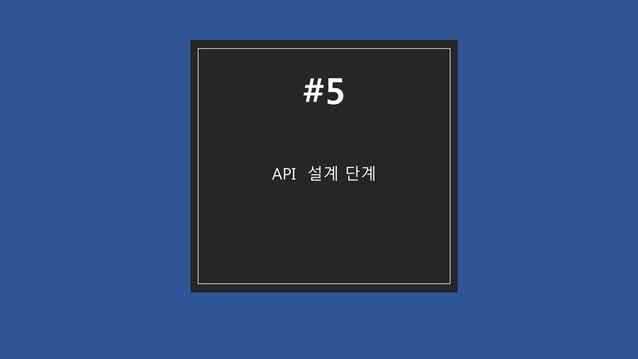 API 설계 단계 #5