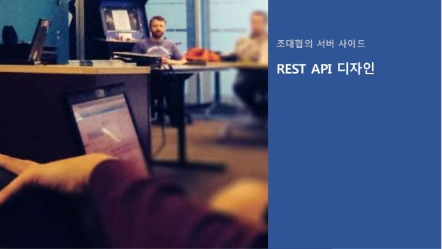 조대협의 서버 사이드 REST API 디자인