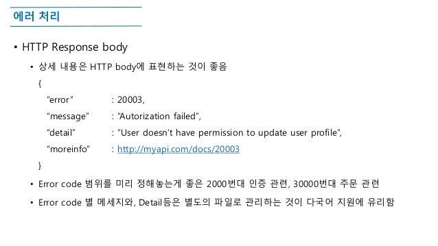"""에러 처리 • HTTP Response body • 상세 내용은 HTTP body에 표현하는 것이 좋음 { """"error"""" : 20003, """"message"""" : """"Autorization failed"""", """"detail"""" :..."""