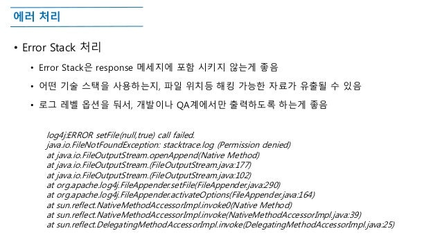 에러 처리 • Error Stack 처리 • Error Stack은 response 메세지에 포함 시키지 않는게 좋음 • 어떤 기술 스택을 사용하는지, 파일 위치등 해킹 가능한 자료가 유출될 수 있음 • 로그 레벨 옵션...
