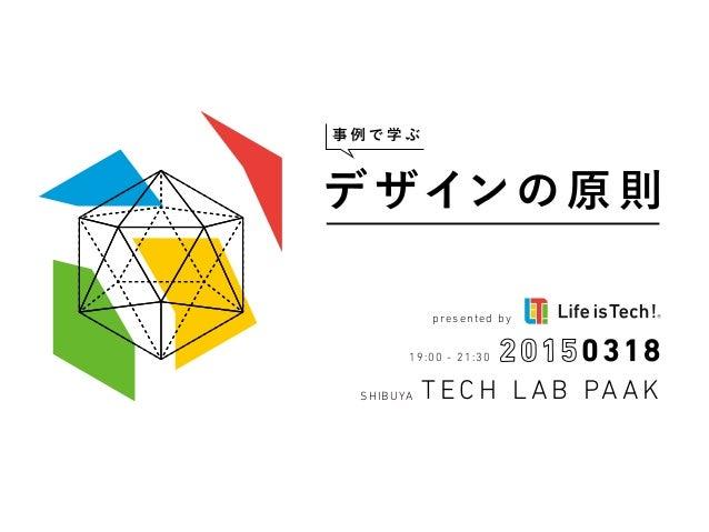 19:00 - 21:3019:00 - 21:30 SHIBUYASHIBUYA presented bypresented by T E C H L A B PA A K