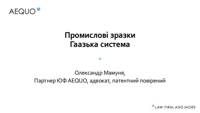 Промислові зразки Гаазька система Олександр Мамуня, Партнер ЮФ AEQUO, адвокат, патентний повірений