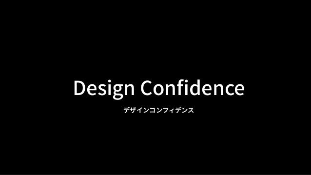 Design Confidence | Designship 2018