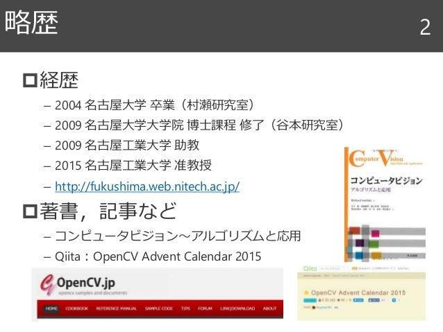 画像処理ライブラリ OpenCV で 出来ること・出来ないこと Slide 2