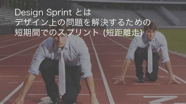 Design Sprint と Lean UX: 顧客からの学び方 Slide 3
