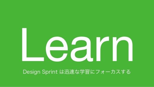 14 LearnDesign Sprint は迅速な学習にフォーカスする