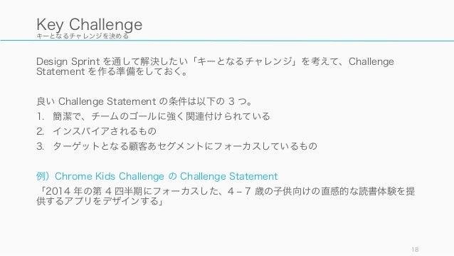 キーとなるチャレンジを決める Design Sprint を通して解決したい「キーとなるチャレンジ」を考えて、Challenge Statement を作る準備をしておく。 良い Challenge Statement の条件は以下の 3 つ。...