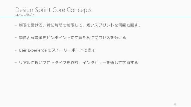 コアコンセプト • 制限を設ける。特に時間を制限して、短いスプリントを何度も回す。 • 問題と解決策をピンポイントにするためにプロセスを分ける • User Experience をストーリーボードで表す • リアルに近いプロトタイプを作り、イ...