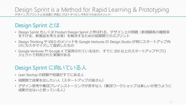Design Sprint 概要 / デザインスプリント概要 Slide 3
