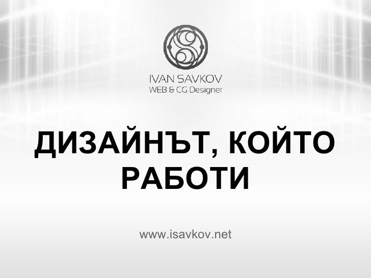 ДИЗАЙНЪТ, КОЙТО    РАБОТИ     www.isavkov.net