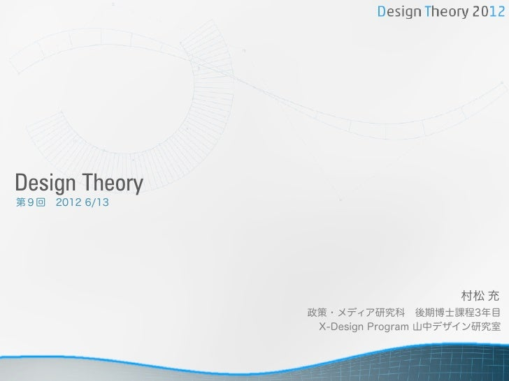 Design Theory第9回2012 6/13                                     村松 充                政策・メディア研究科後期博士課程3年目                 X-...