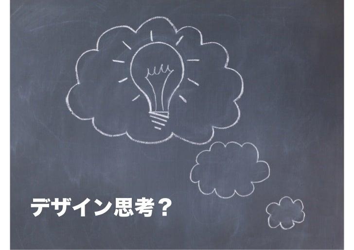 イノベーションの方法としてのデザイン思考 Slide 3