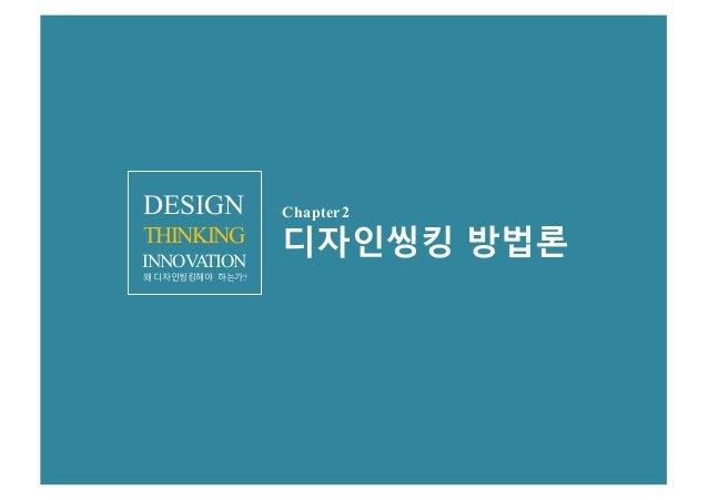 15 Chapter2 디자인씽킹 방법론 DESIGN THINKING INNOVATION 왜 디자인씽킹해야 하는가?