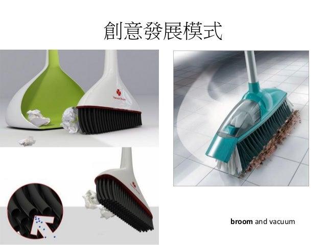 創意發展模式         broom and vacuum