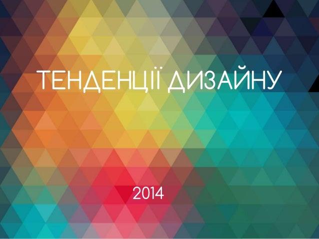 ТЕНДЕНЦІЇ ДИЗАЙНУ  2014  WWW.FUNKI.COM.UA