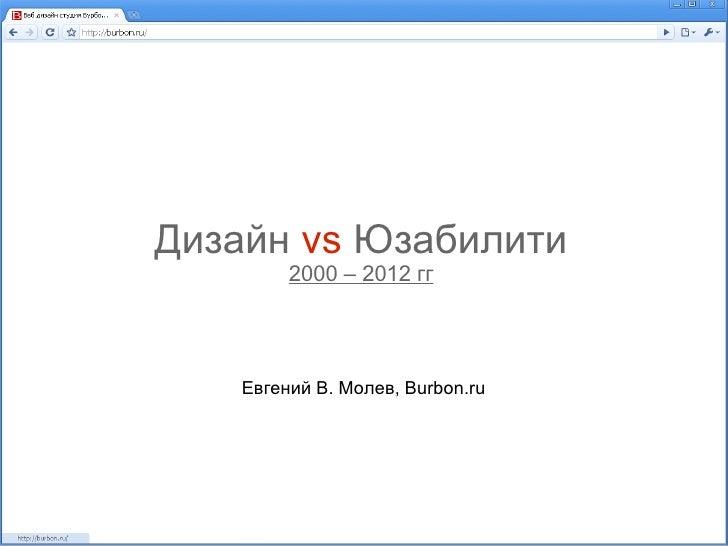 Дизайн vs Юзабилити         2000 – 2012 гг    Евгений В. Молев, Burbon.ru