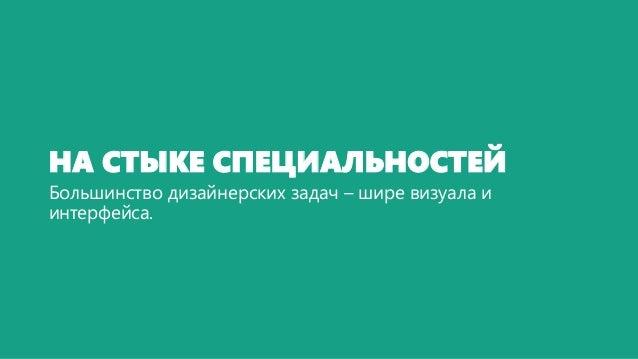 Design Weekend Ярославль 2014: Юрий Ветров — Продуктовый дизайнер. Современное понимание профессии Slide 3