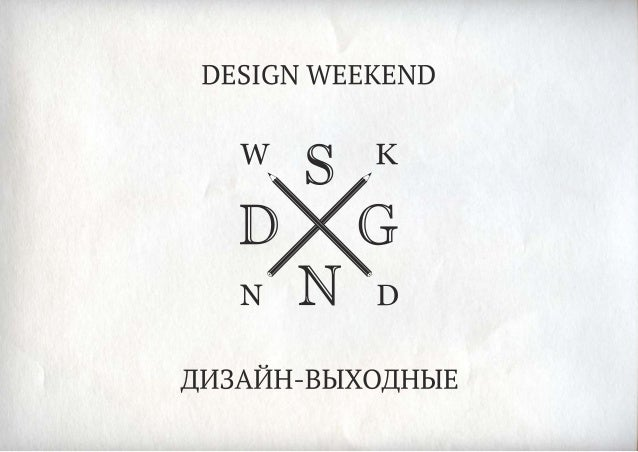 Дизайн-выходные (Design weekend)