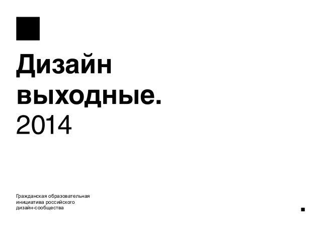 Гражданская образовательная инициатива российского дизайн-сообщества