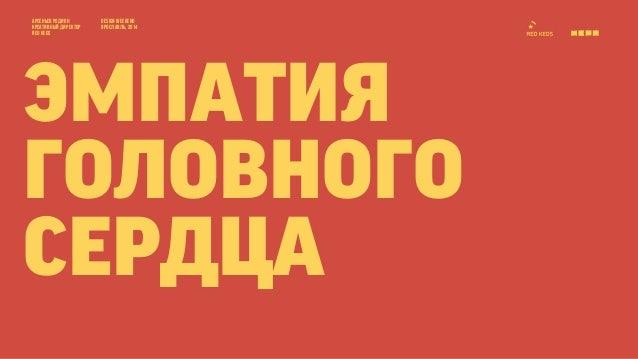 арсеньев родион креативный директор red keds  design weekend ярославль, 2014  эмпатия головного сердца