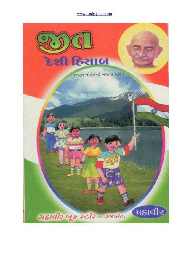 www.readgujarati.com