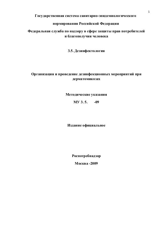 Государственная система санитарно-эпидемиологическогонормирования Российской ФедерацииФедеральная служба по надзору в сфер...