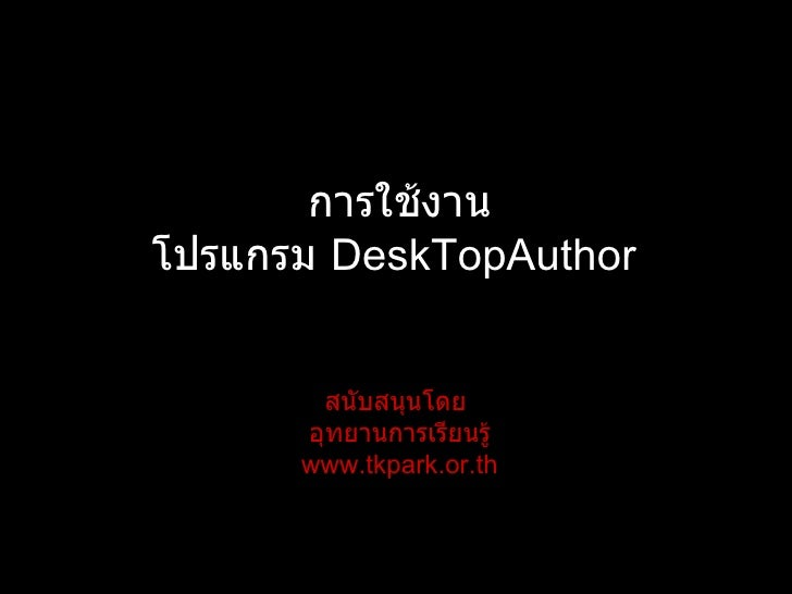 การฝึกอบรม การใช้งาน โปรแกรม  DeskTopAuthor  สนับสนุนโดย  อุทยานการเรียนรู้ www.tkpark.or.th