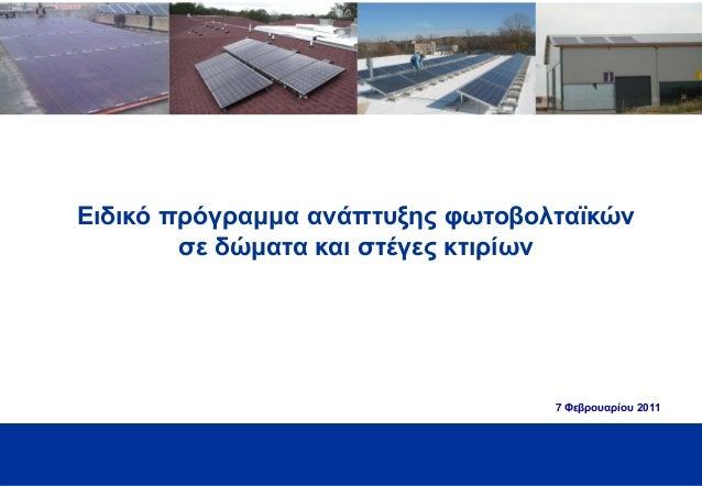 Ειδικό πρόγραμμα ανάπτυξης φωτοβολταϊκών        σε δώματα και στέγες κτιρίων                                  7 Φεβρουαρίο...