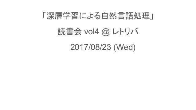 「深層学習による自然言語処理」 読書会 vol4 @ レトリバ 2017/08/23 (Wed)