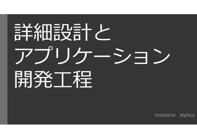 2016/02/24 MgT@A 詳細設計と アプリケーション 開発工程