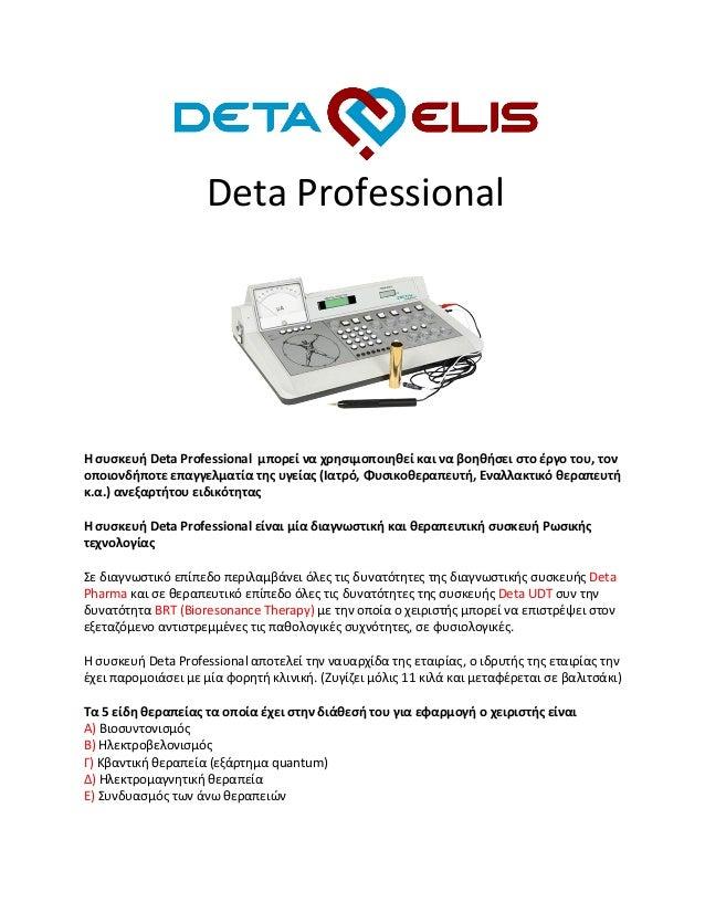 Deta Professional Η συσκευή Deta Professional μπορεί να χρησιμοποιηθεί και να βοηθήσει στο έργο του, τον οποιονδήποτε επαγ...