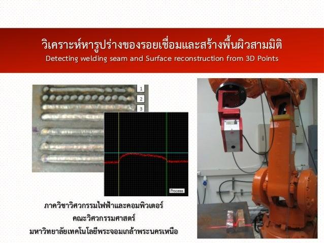วิเคราะห์หารูปร่างของรอยเชื่อมและสร้างพื้นผิวสามมิติ    Detecting welding seam and Surface reconstruction from 3D Points  ...