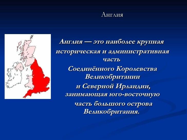 Англия Англия — это наиболее крупная  историческая и административная часть  Соединённого Королевства Великобритании и Сев...