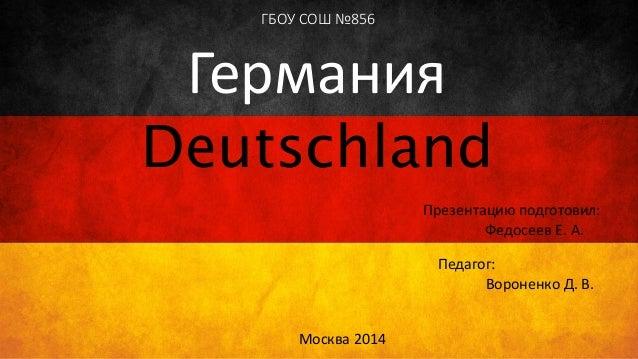 Презентацию на тему deutschland