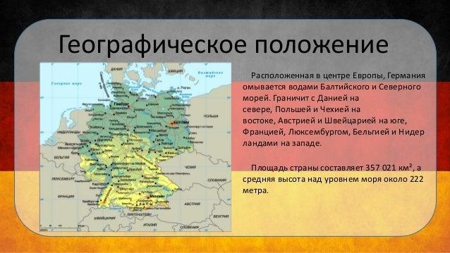 Презентация по Германии. Slide 2