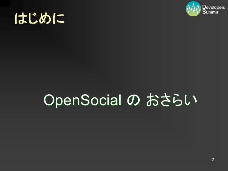 OpenSocial Panel Discussion (デブサミ2009) Slide 2