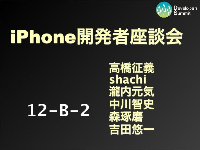 高橋征義 shachi 瀧内元気 中川智史 森琢磨 吉田悠一 12-B-2 iPhone開発者座談会