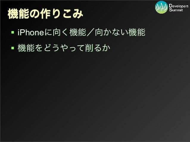 UI開発の工夫  iPhoneの開発のポイント:UI  どうやってUIを決めるか  ユーザビリティの高めるには
