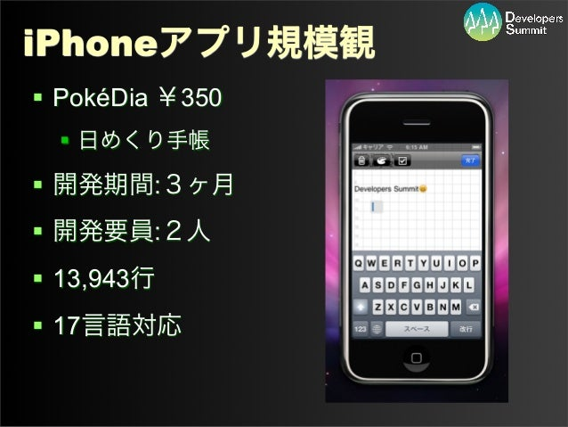 iPhoneアプリ規模観  PokéDia ¥350  日めくり手帳  開発期間:3ヶ月  開発要員:2人  13,943行  17言語対応