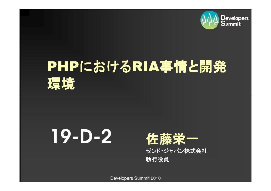 PHPにおけるRIA事情と開発    におけるRIA事情 PHPにおける   事情と 環境   19-D-2              佐藤栄一                     ゼンド・ジャパン株式会社                 ...