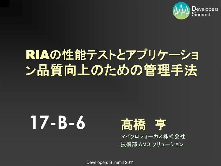 RIAの性能テストとアプリケーション品質向上のための管理手法17-B-6                  髙橋 亨                        マイクロフォーカス株式会社                        技術部...